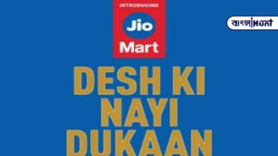 Photo of Jio Mart is set to launch in more than 200 cities, the official tweeted.