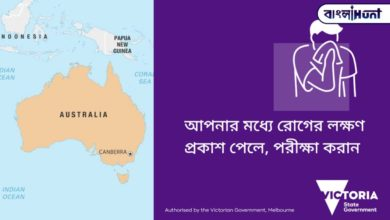 Photo of A day of pride for Bengalis! Bengali language took place on the official website of Australia